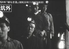 加藤元内閣参与、NHKの軍艦島番組問題「映像が島民の人権傷つけた」
